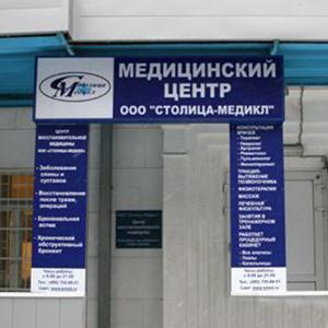 Медицинские центры Всеволожска