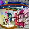 Детские магазины в Всеволожске