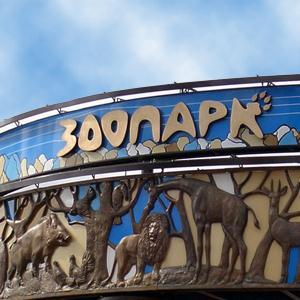 Зоопарки Всеволожска